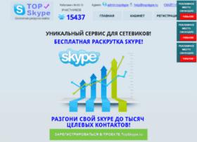 Topskype.ru thumbnail
