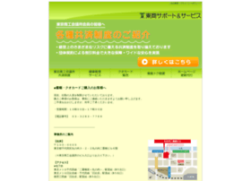 Tosho-ss.co.jp thumbnail