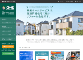Touei-home.co.jp thumbnail