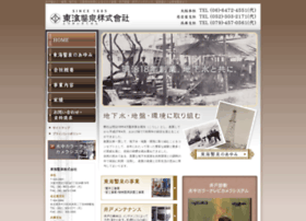 Toukaisakusen.co.jp thumbnail