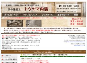 Touyama-naisou.jp thumbnail