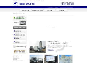 Townservice.co.jp thumbnail