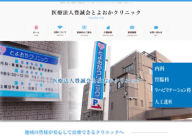 Toyooka-cl.jp thumbnail