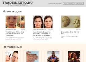Tradeinauto.ru thumbnail