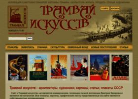 Tramvaiiskusstv.ru thumbnail