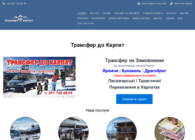 Transferdokarpat.com.ua thumbnail
