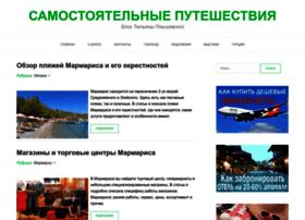Travel.miruvashihnog.ru thumbnail