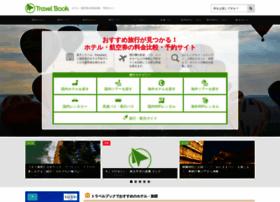 Travelbook.co.jp thumbnail
