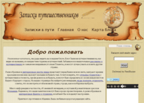 Travelctory.ru thumbnail