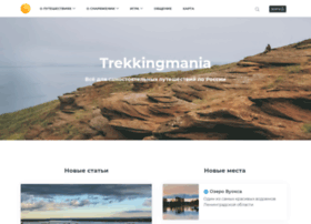 Trekkingmania.ru thumbnail