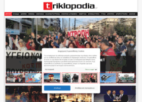 Triklopodia.gr thumbnail
