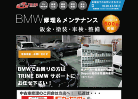 Trine.co.jp thumbnail