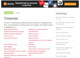 Trinomio.ru thumbnail