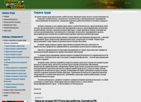 Trudova-ohrana.ru thumbnail