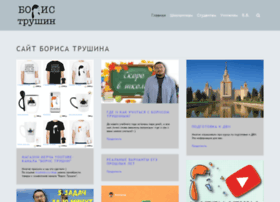 Trushinbv.ru thumbnail