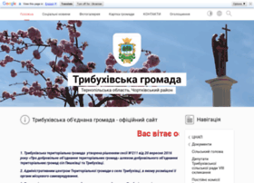 Trybuhivska-gromada.gov.ua thumbnail