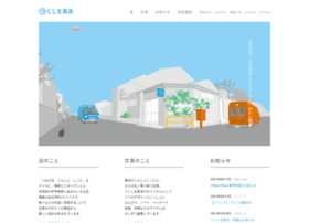 Tsu-ku-shi.net thumbnail