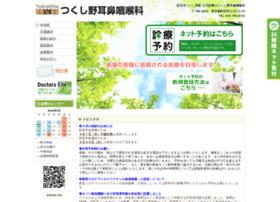 Tsukushino-jibika.jp thumbnail