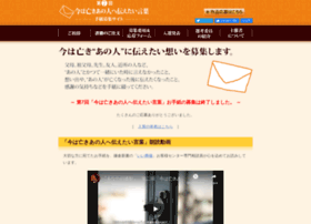 Tsutaetai.net thumbnail