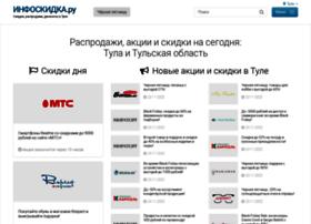Tula.infoskidka.ru thumbnail