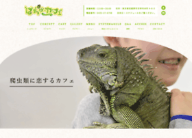 Turboreptiles.co.jp thumbnail