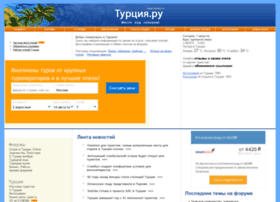 Turkey.ru thumbnail