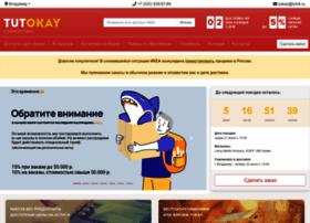 Tutok.ru thumbnail