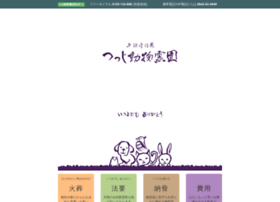 Tutuji-pet.jp thumbnail