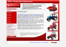 Трактора и запчасти к ним в Тверской области