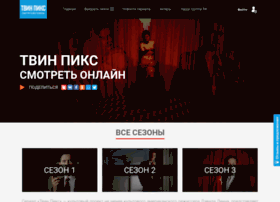 Tvin-piks.ru thumbnail