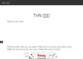 Tvn-air.co.kr thumbnail