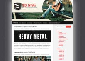 Tvoya-gitara.ru thumbnail