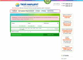 Tvoymarshrut.ru thumbnail