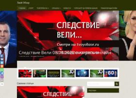 Tvoyobzor.ru thumbnail