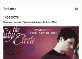 Twilights.ru thumbnail