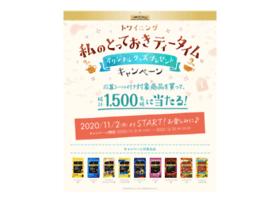 Twinings-time2020.jp thumbnail