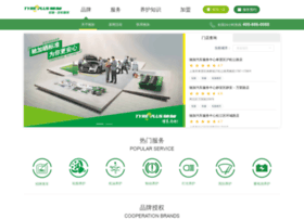 Tyreplus.com.cn thumbnail