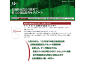 U-logistics.co.jp thumbnail