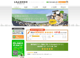 Uchinobankin.jp thumbnail
