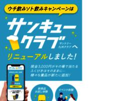 Uchisoto.jp thumbnail