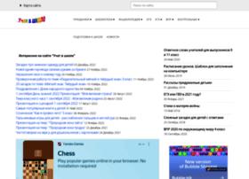Ucthat-v-skole.ru thumbnail