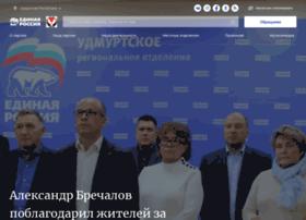 Udmurt.er.ru thumbnail
