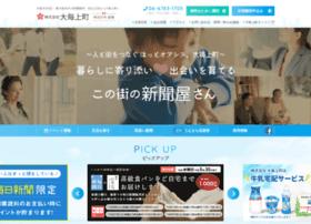 Uemachi.co.jp thumbnail