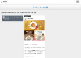 Ueshimacoffee-house-wifi.jp thumbnail