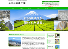 Uetsu-kogyo.jp thumbnail