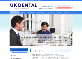 Ukdental.co.jp thumbnail