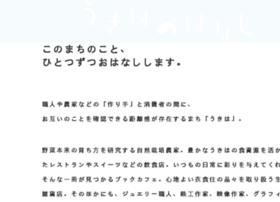 Ukihastorys.jp thumbnail