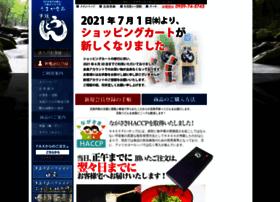 Umakafoods.jp thumbnail