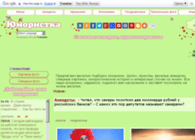 Umoristka.ru thumbnail