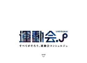 Undoukai.jp thumbnail